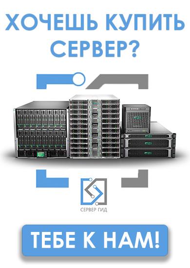 купить сервер