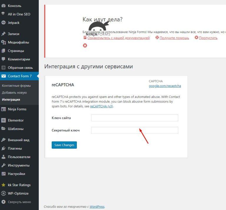 Окончание интеграции reCAPTCHA v3 с плагином Contect Form 7