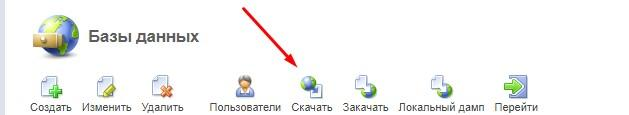 Сохраняем базу данных вордпресс
