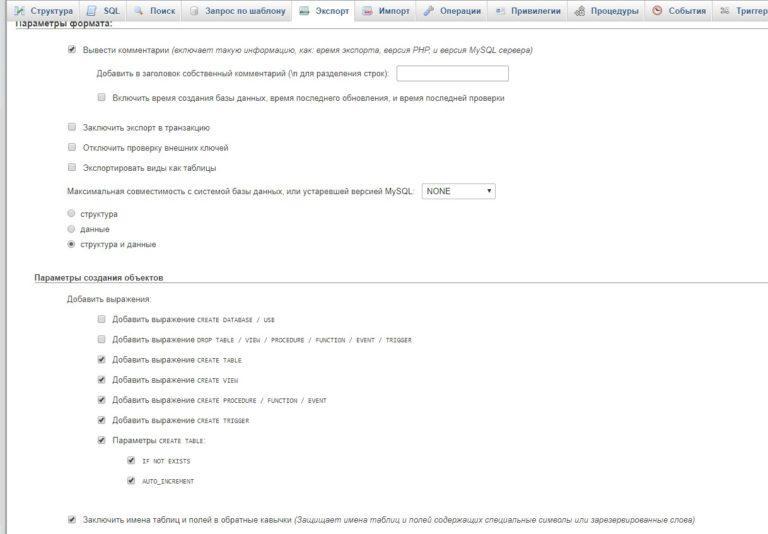 Параметры формата базы данных